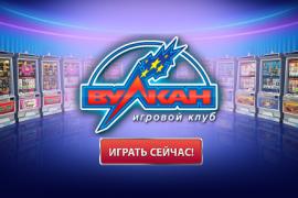 Обзор Интернет-казино Вулкан