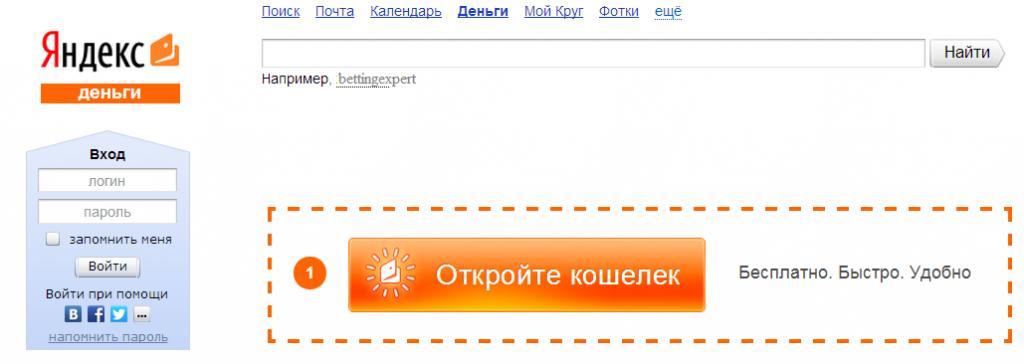 Пополнение казино с помощью Яндекс Денег - гейминатор