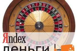 Преимущества платежной системы Яндекс Деньги. Пополнение и вывод денег в онлайн-казино.