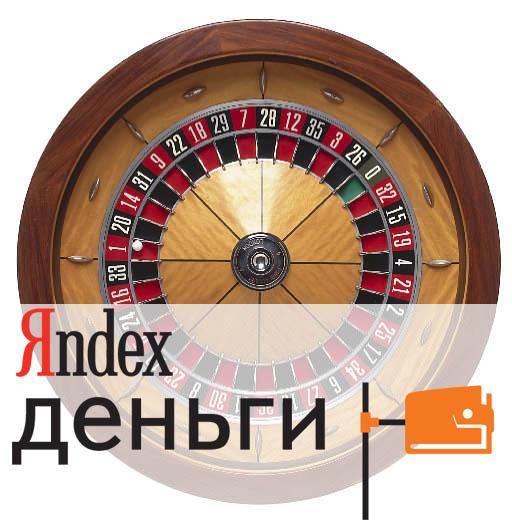 Деньги через интернет в казино