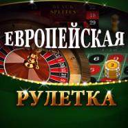 Европейская рулетка: правила игры