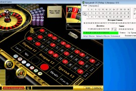 Обзор программ для игры в рулетку